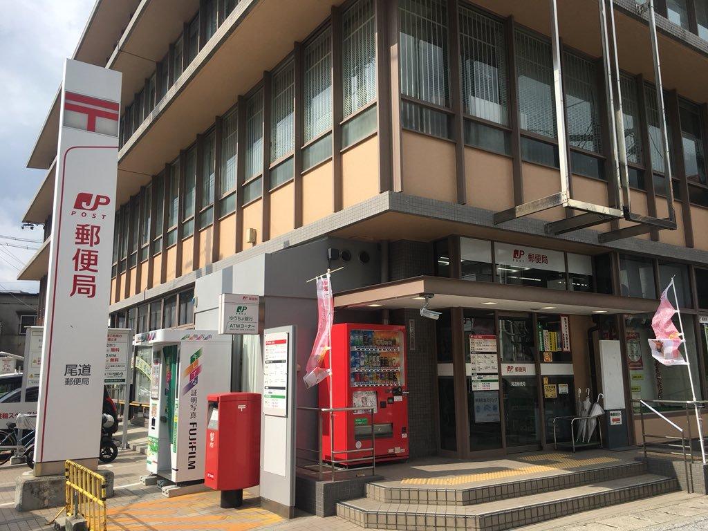 郵便局(尾道市)